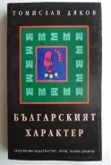Българският характер