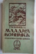 Учебникъ за младия войникъ отъ всички родове войски