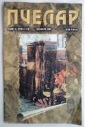 Списание Пчелар 2000 - 10 брой