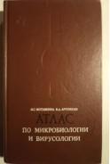 Атлас по микробиологии и вирусологии