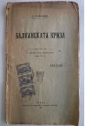 Балканската криза. Притурка на в. Независима Македония. Л. Немановъ