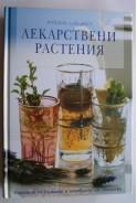 Лекарствени растения: Наръчник на билките и лечебните им свойства