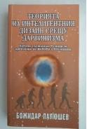 Теорията на интелигентния дизайн срещу дарвинизма. Новото състояние в спора за произхода на живота и вселената