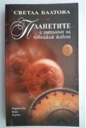 Планетите и ритъмът на човешкия живот