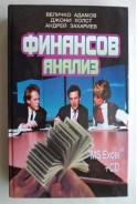 Финансов анализ. С СD