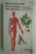 Фитотерапия и народна медицина