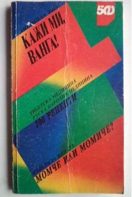 Кажи ми, Ванга! 200 рецепти от тибетската и руската народна медицина