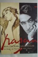 Жул Паскин. От Видин до Париж