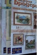 Списание Галерия Бродерия. 2005г. 8 броя