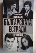 Българската естрада - скандали и сензации
