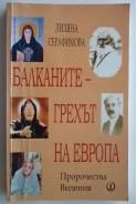 Балканите - грехът на Европа. Пророчества, видения