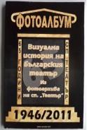 Фотоалбум. Визуална история на българския театър. Из фотоархива на сп. Театър 1946/2011