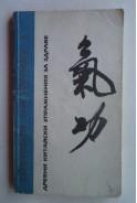 Светът на кунфу. Книга 1. Древни китайски упражнения за здраве