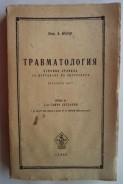 Травматология. Основни правила за изучаване на хирургията. Четвърта част. Проф. В. Оратор