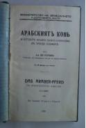 Арабскиятъ конь и неговите кръвни линии и фамилии въ завода Кабиюкъ. Вл. Поповъ