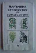 Наръчник билково лечение на вътрешни болести