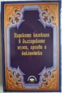 Царските колекции в българските музеи, архиви и библиотеки