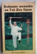 Бойните техники на Тай Дзи Цюан