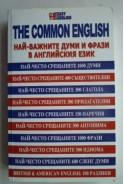 The common English. Най-важните думи и фрази в английския език