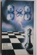 8 х 8. Български шахмат 87