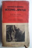 Културно-политическа история на Вратца от Димитъръ Йоцовъ