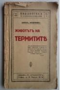 Животътъ на термитите