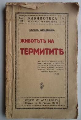 Животът на термитите. Морисъ Метерлинкъ