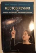 Жестов речник по Човекът и природата, Физика и астрономия
