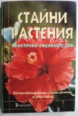 Стайни растения. Практична енциклопедия