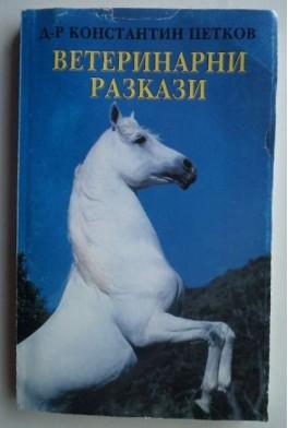 Ветеринарни разкази