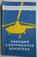 Авиация с вертикално излитане