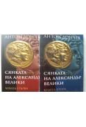 Сянката на Александър Велики. Книга първа и втора