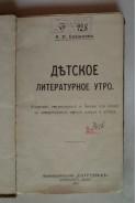Детское литературное утро. А. П. Снежкова