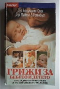 Грижи за бебето и детето