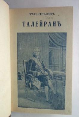 Талейранъ. Графъ Де Сент-Олеръ