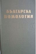 Българска помология