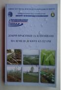 Добри практики за напояване на земеделските култури. Наръчник