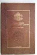 Възобновяване Третото българско царство. 22 септемврий 1908 г. Т. Хлебаровъ