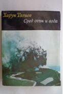 Сред огън и вода. Библиотека Нептун