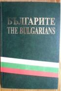 Българите. The Bulgarians