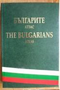 Българите - атлас. The Bulgarians - atlas