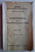 Хиперионъ или отшелникътъ въ Гърция. Фридрихъ Хьолдерлинъ