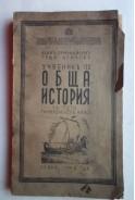 Учебникъ по обща история за пети гимназиаленъ класъ. И. Орманджиевъ, Т. Влаховъ