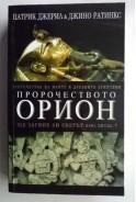 Пророчеството Орион. Ще загине ли светът през 2012 г.?
