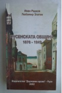 Русенската община 1878-1949