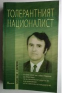 Толерантният националист. Паметен сборник
