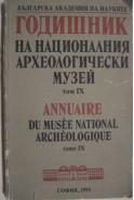 Годишник на Националния археологически музей. Том ІХ