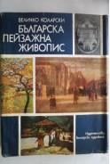 Българска пейзажна живопис