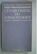 Справочник по кораборемонт. Корабни машини и механизми