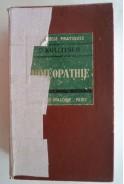 Homeopathie. Хомеопатия